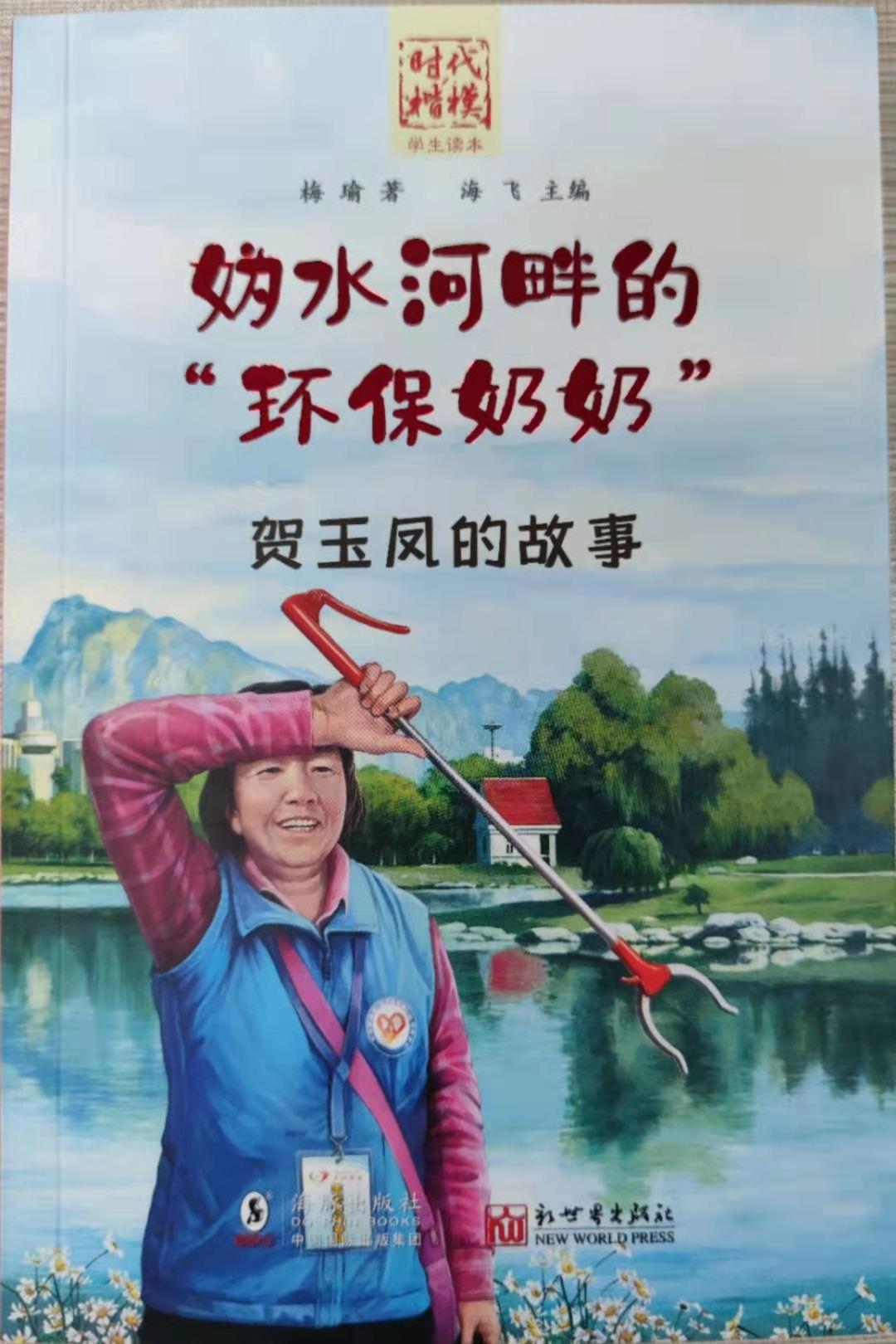 """时代楷模""""学生读本""""--《妫水河畔的""""环保奶奶""""——贺玉凤的故事》"""
