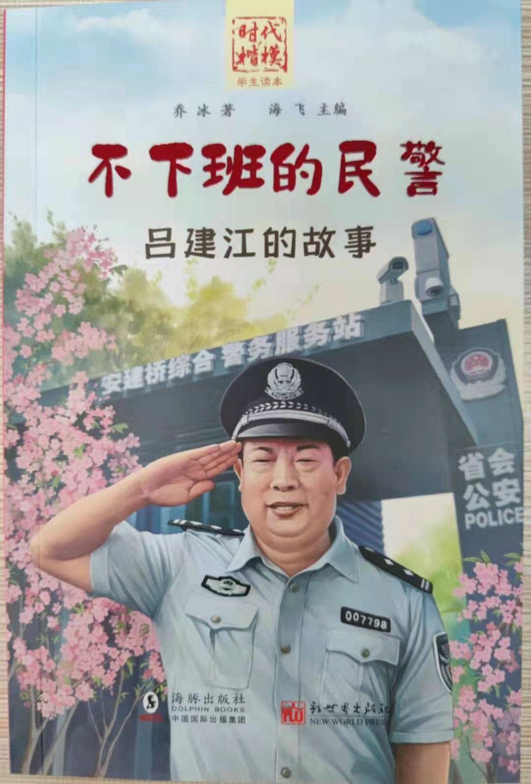 """时代楷模""""学生读本""""--《不下班的民警——吕建江的故事》"""